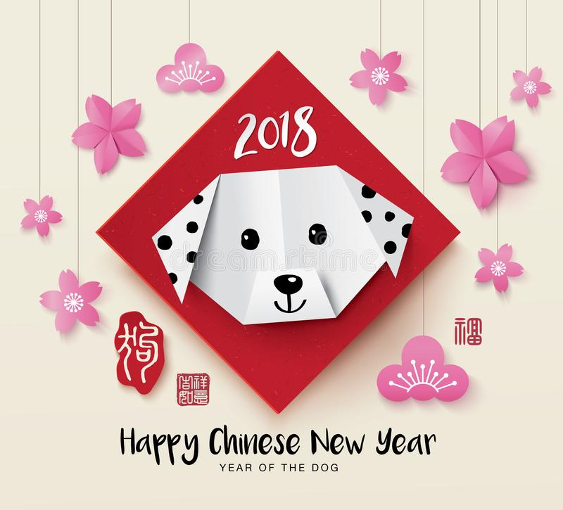 2018 Chinese new year greeting card design with origami dog. royalty free illustration