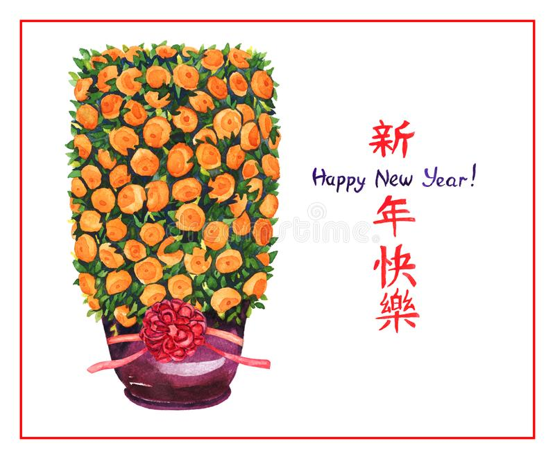 Chinese new year greeting card with mandarin tree stock illustration chinese new year greeting card inscription happy new year mandarin tree sheared in the form of cylinder with ripe fruits in pot with red bow knot m4hsunfo