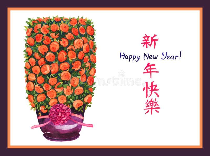 Traditional mandarin tree in pot new year greeting card stock download traditional mandarin tree in pot new year greeting card stock illustration illustration of m4hsunfo