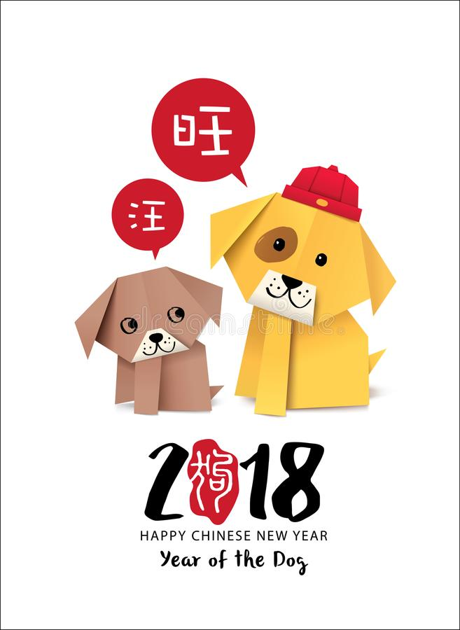Download 2018 Chinese New Year Greeting Card With Origami Dogs Stock Vector