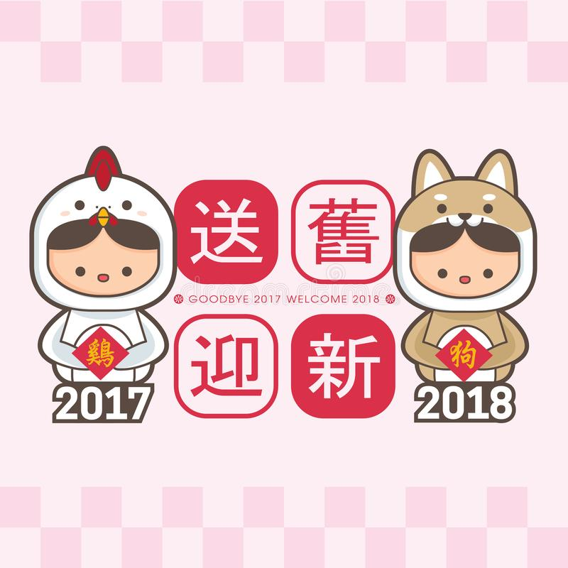 2018 chinese new year greeting card template cute boy and girl download 2018 chinese new year greeting card template cute boy and girl wearing a chicken m4hsunfo Gallery