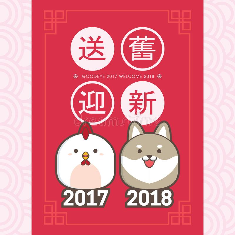 2018 chinese new year greeting card template. With cute chicken & puppy. translation: send off the old year 2017 and welcome the royalty free illustration
