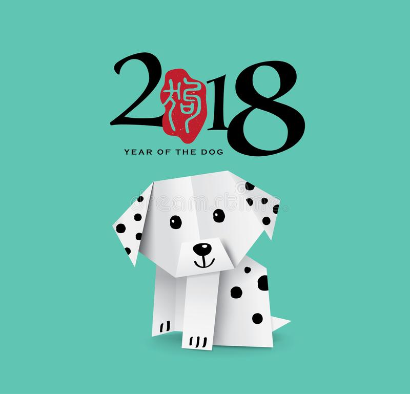 2018 Chinese new year greeting card design with origami dog. 2018 Chinese New Year greeting card. Chinese Translation red seal : `Gou` it means dog vector illustration