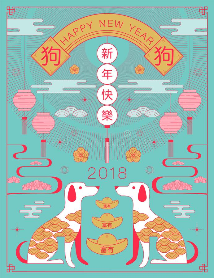 Chinese new year , 2018, greetings, calendar, Year of the dog , royalty free illustration