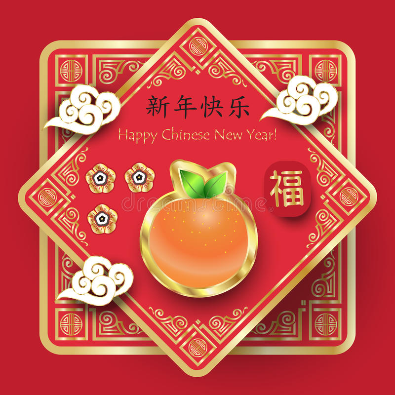 Chinese new year stock vector illustration of effect 83951097 download chinese new year stock vector illustration of effect 83951097 m4hsunfo