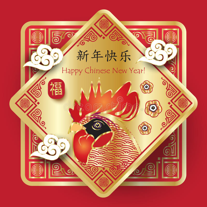 Rooster Chinese New Year royalty free illustration
