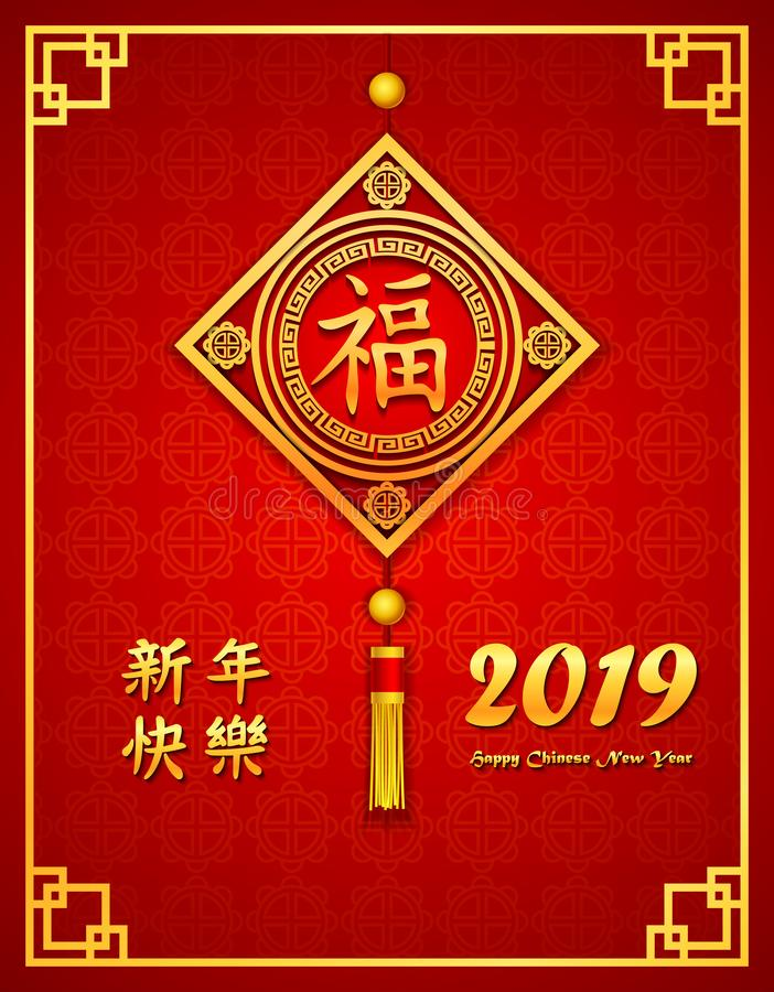 Chinese New Year 2019 Lantern Ornament vector illustration