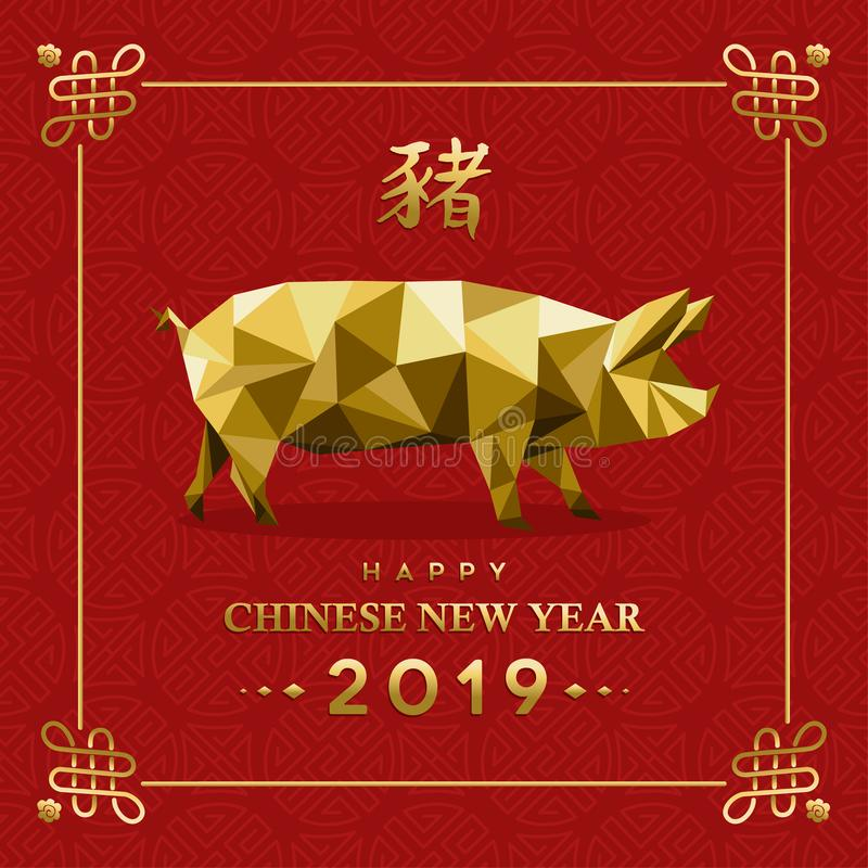 Chinese New Year 2019 low poly gold pig card. Chinese New Year 2019 greeting card with low poly illustration of gold hog. Includes traditional calligraphy that royalty free illustration
