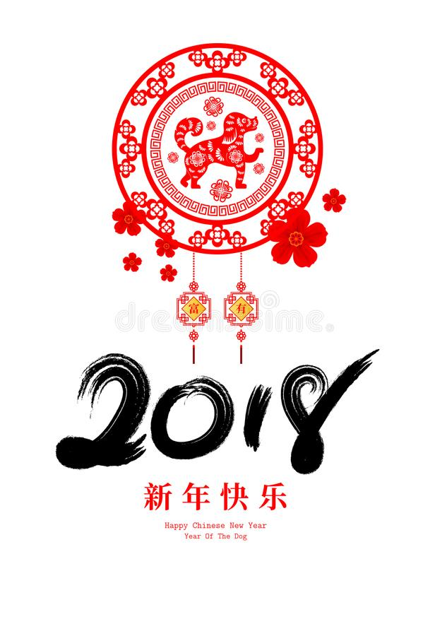 2018 Happy Chinese New Year, Year of Dog 2018 vector illustration