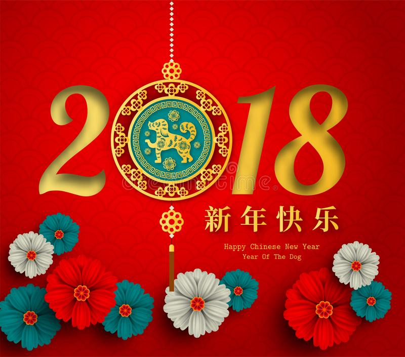 2018 Happy Chinese New Year, Year of Dog 2018 stock illustration