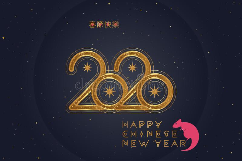 2020 Chinese new year of the Rat. Elegant gold text with light effects. Greeting card with golden elements on the background of stock illustration