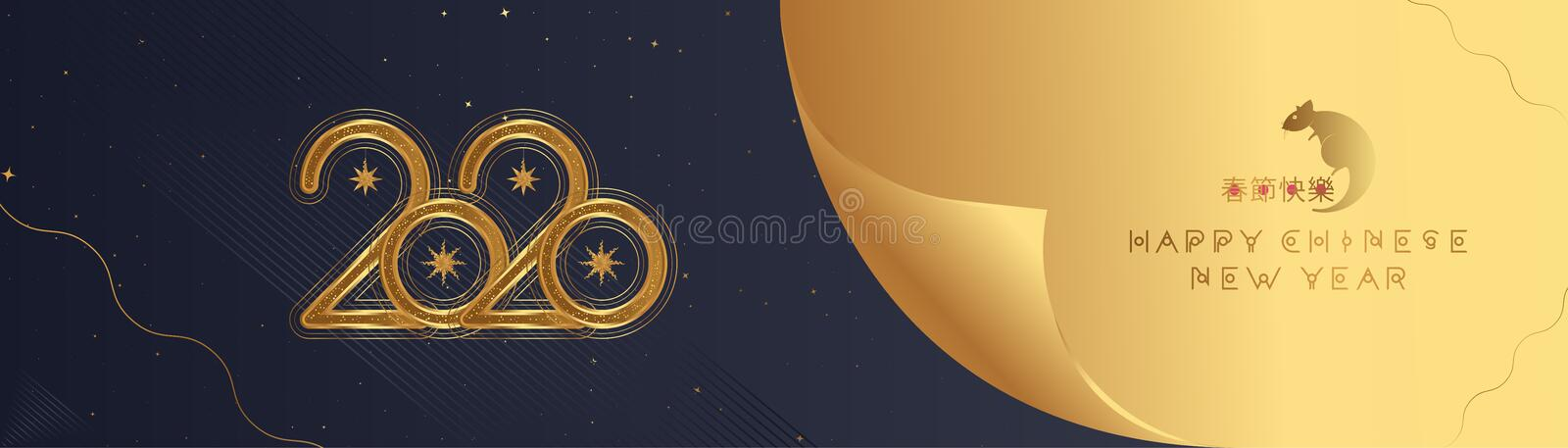2020 Chinese new year of the Rat. Elegant gold text with light effects. Long Greeting card with golden elements on the background royalty free illustration