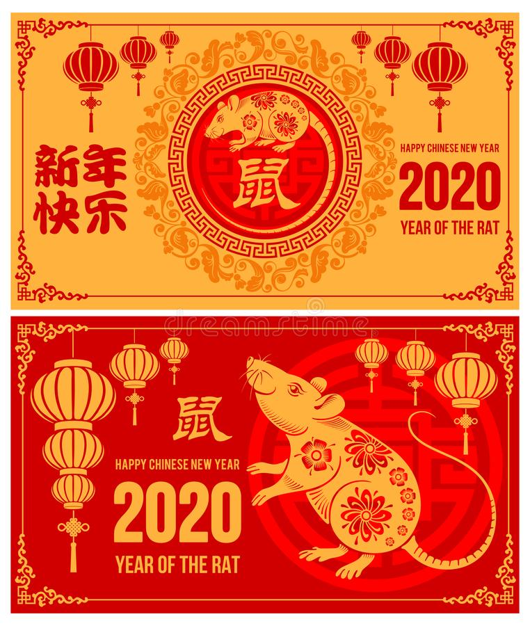 Chinese New Year, Year Of The Rat royalty free illustration