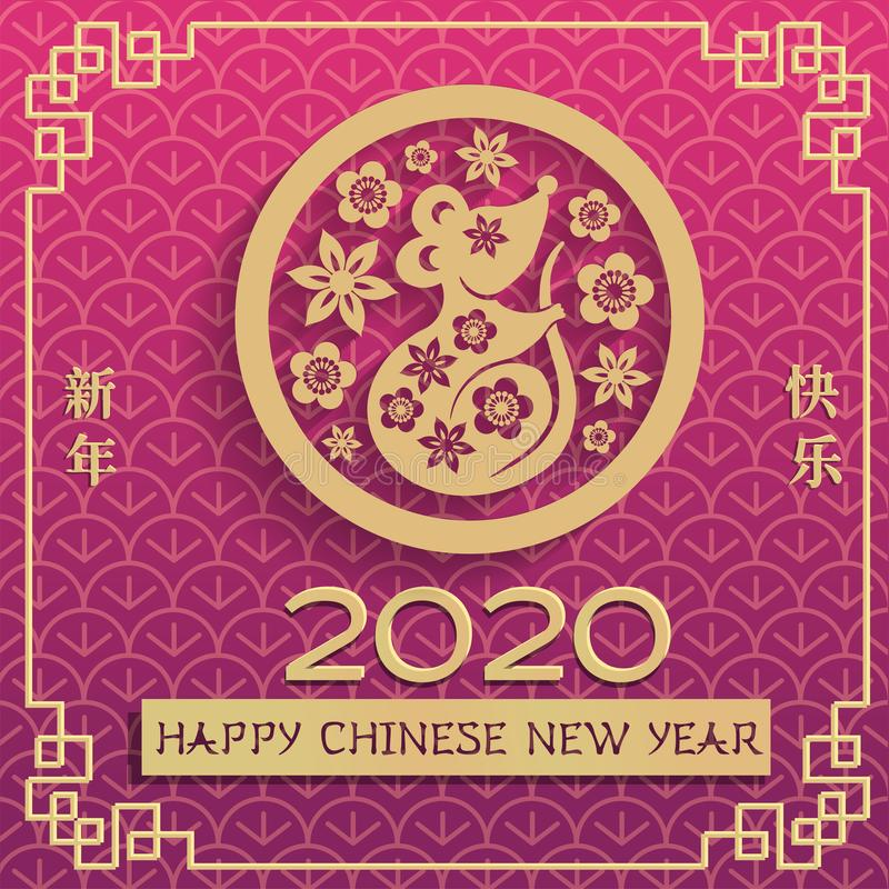 2020 Chinese New Year of rat purple greeting card with golden mouse in circe. Golden Zodiac sign in traditional Chinese frame on. Ornament background vector illustration