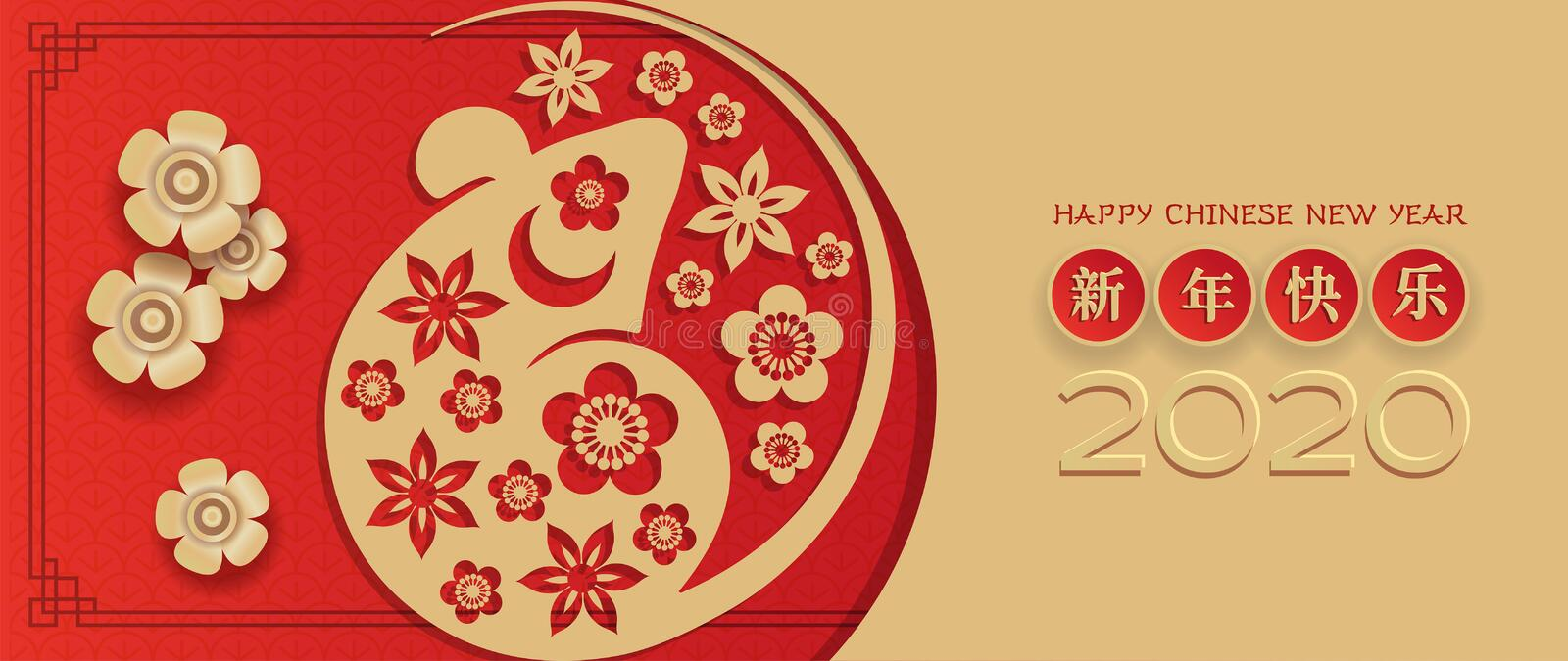 Chinese new year 2020 year of the rat. Red and gold paper cut rat character in yin and yang concept, flower and asian craft style. Chinese translation - Happy stock illustration