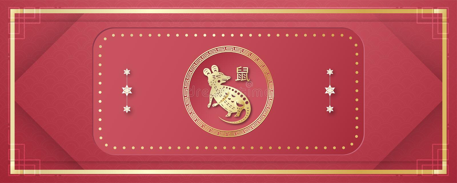 Chinese new year 2020, year of the rat. Template design for invitation, poster, elegant packaging stock illustration