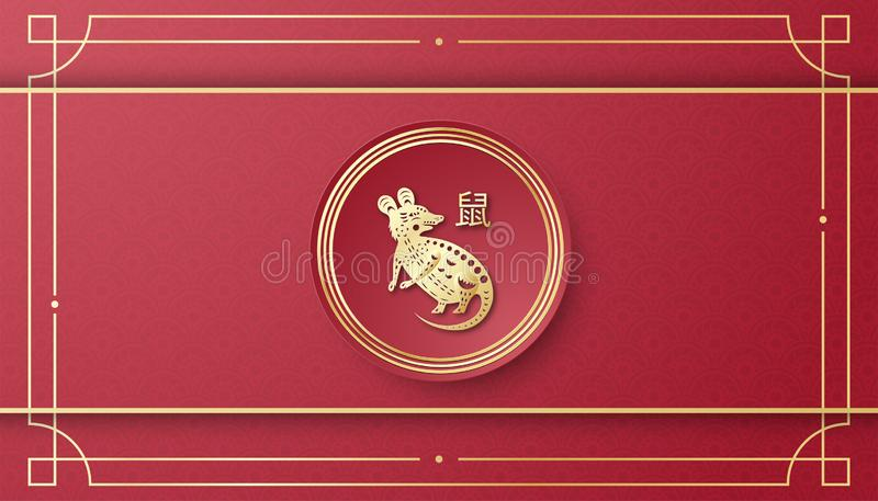 Chinese new year 2020, year of the rat. Template design for invitation, poster, elegant packaging royalty free illustration