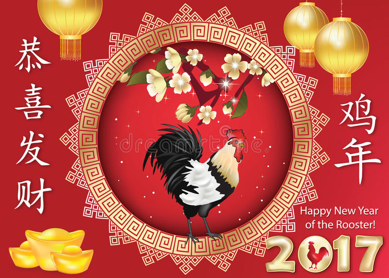 Chinese new year of the rooster 2017 stock illustration download chinese new year of the rooster 2017 stock illustration illustration of postcard m4hsunfo Choice Image