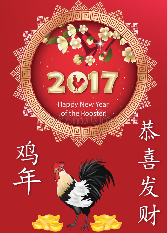 Chinese new year of the rooster 2017 greeting card stock photo download chinese new year of the rooster 2017 greeting card stock photo m4hsunfo Choice Image
