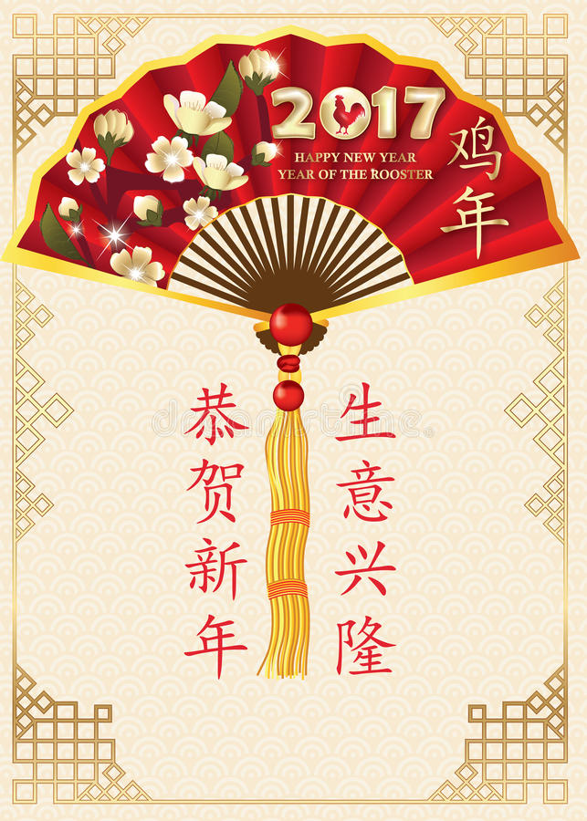 Chinese new year of rooster 2017 printable greeting card stock download chinese new year of rooster 2017 printable greeting card stock image image of m4hsunfo