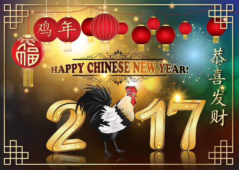 Chinese New Year of Rooster 2017 - Sparkle background stock illustration