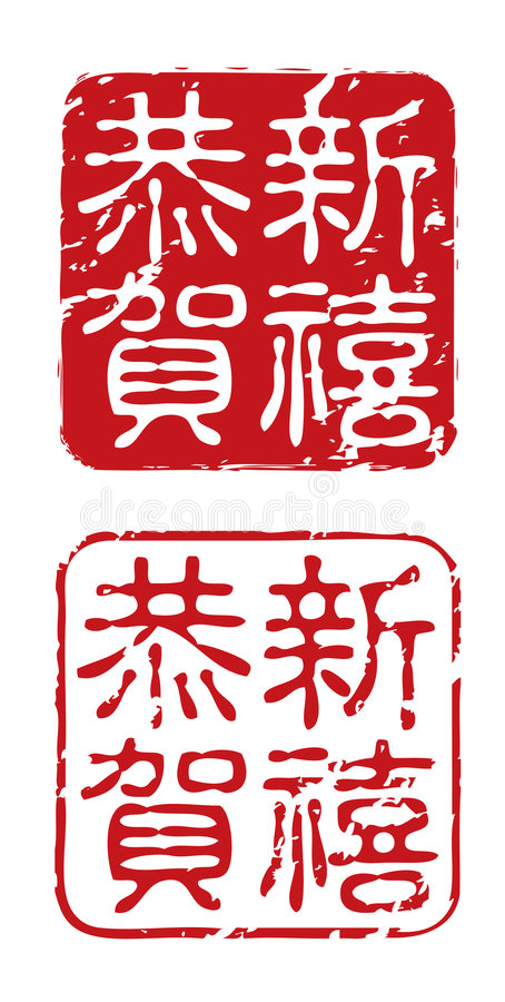 Chinese New Year Seals stock illustration