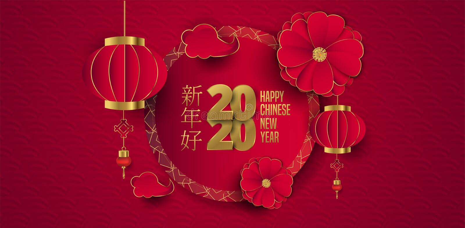 Chinese New Year 2020 traditional red greeting card illustration with traditional asian decoration,  flowers, lanterns and clouds stock illustration