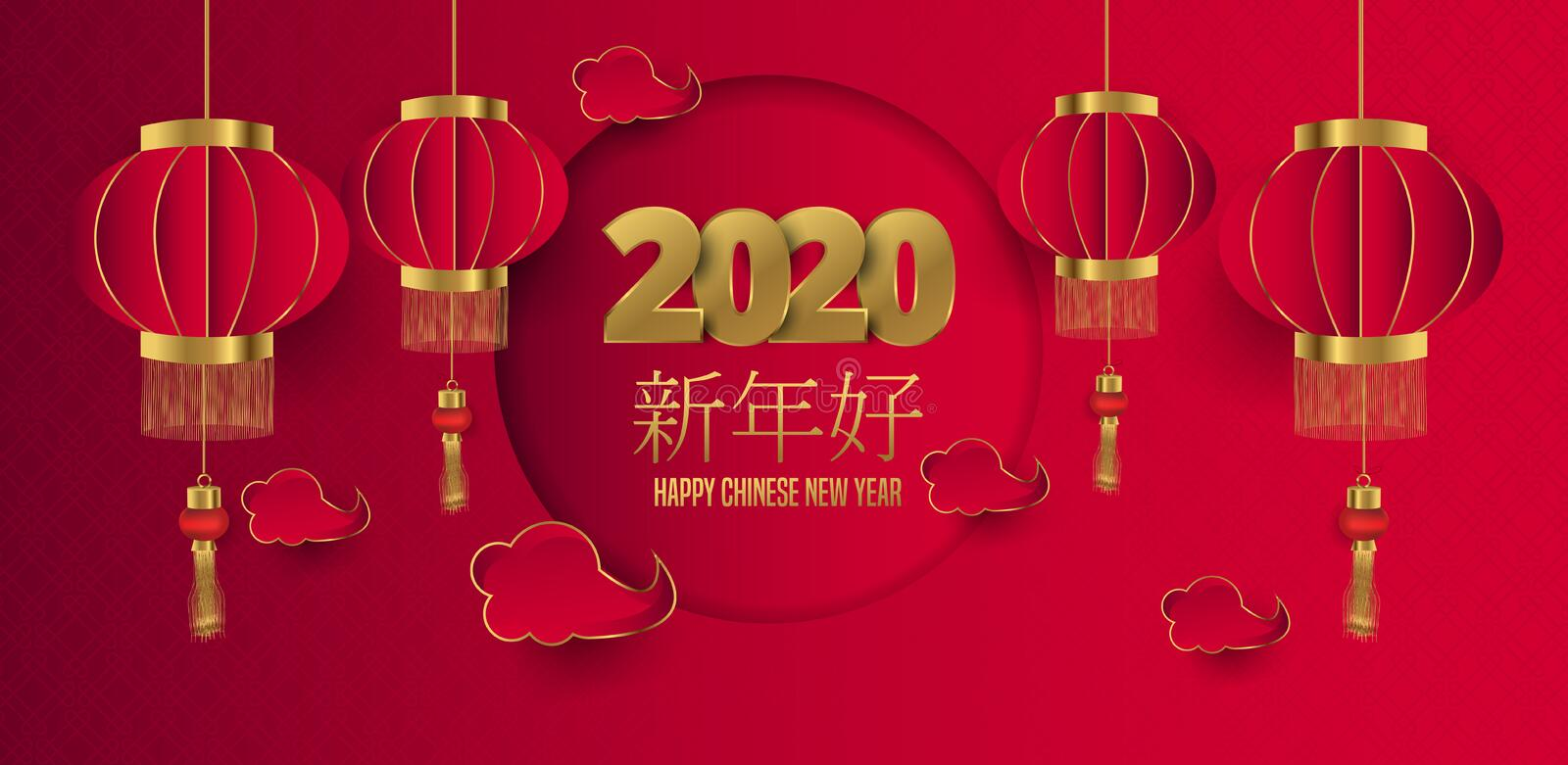 Chinese New Year 2020 traditional red greeting card illustration with traditional asian decoration, lanterns and clouds in gold royalty free illustration