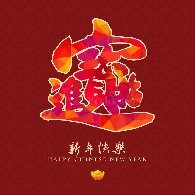 Chinese New Year Traditional Symbols: Money And Treasures ...