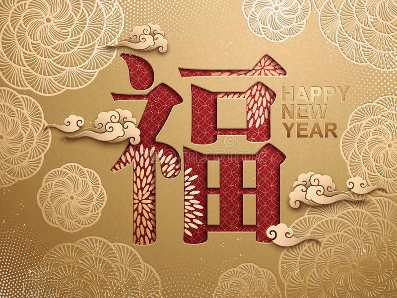 2017 Chinese New Year. Chinese words: Good fortune in the middle surrounded by floral pattern isolated on golden background