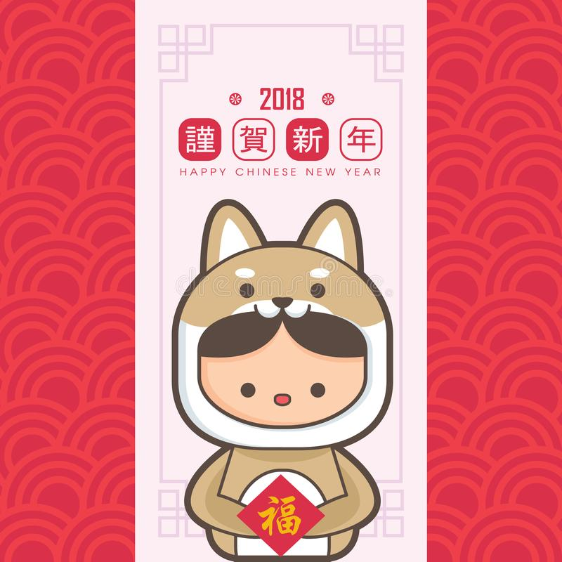 2018 Chinese New Year, Year Of Dog Greeting Card Template ...