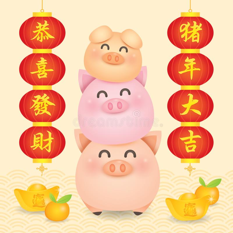 2019 Chinese New Year, Year of Pig Vector with happy piggy family with lantern couplet, gold ingots, tangerine and blossom tree. royalty free illustration