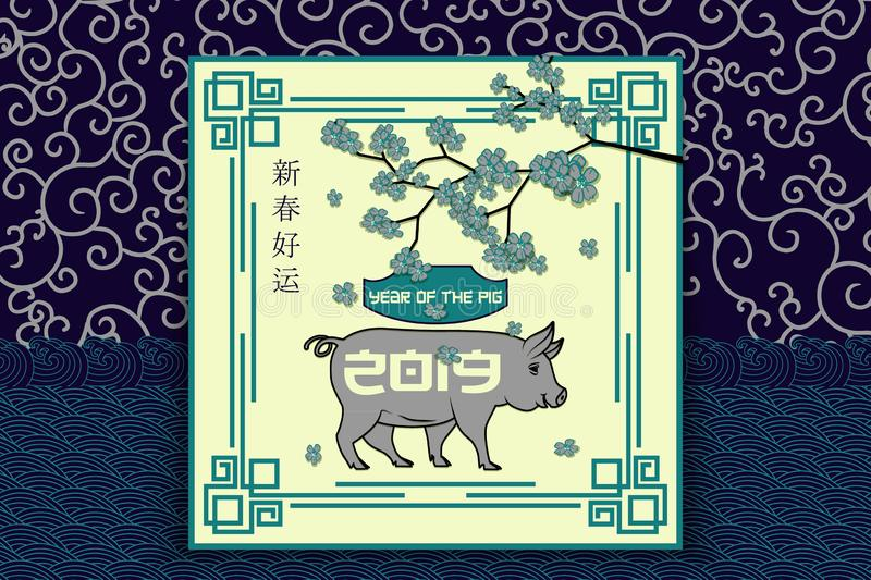 2019 Chinese New Year. Zodiac Pig. Happy New Year card. Oriental style template poster with silhouette of a pig, frame and vector illustration