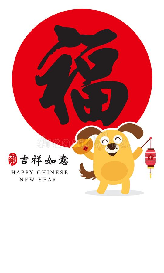 download chinese new years card celebrate dog year stock vector illustration of invitation