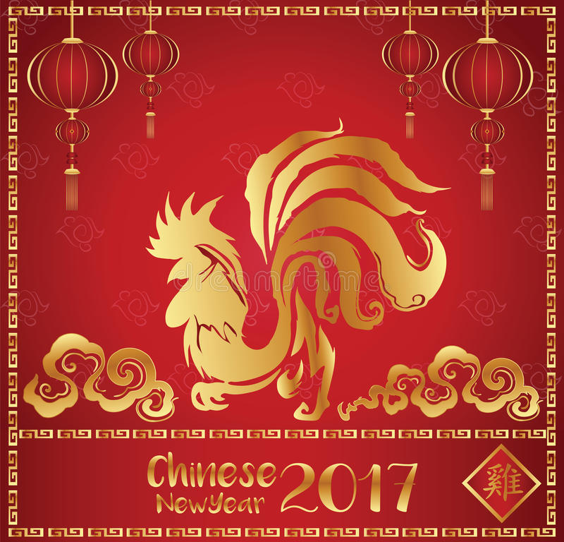 Chinese newyear 2017 stock foto