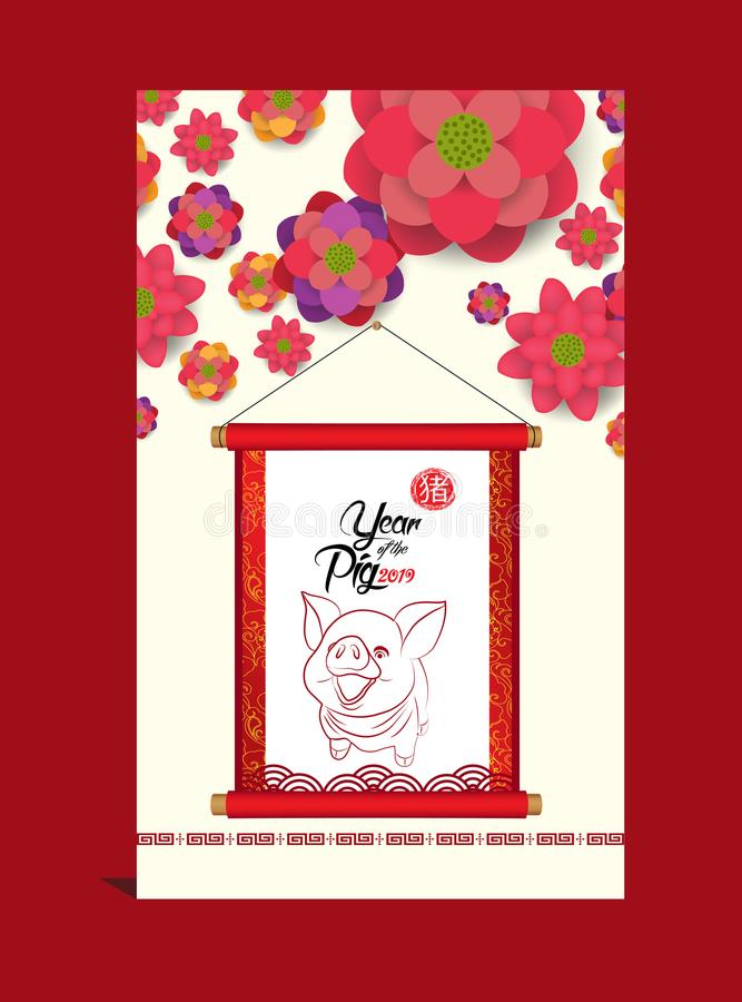 Chinese nieuwe jaar 2019 kaart met bloesem en rolhiërogliefvarken royalty-vrije illustratie