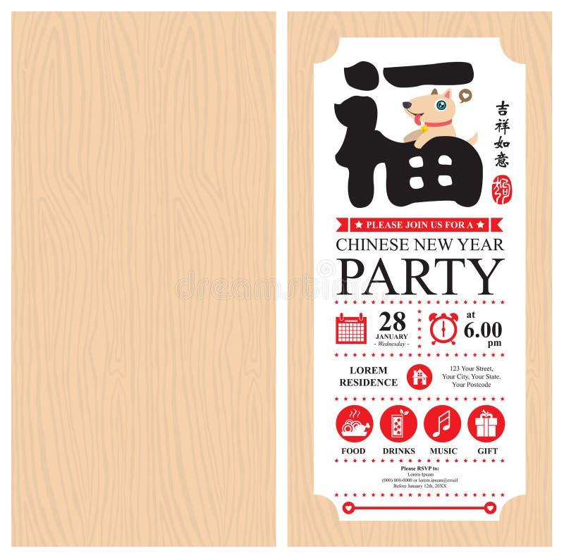 Chinese nieuwe jaaruitnodiging vier hondjaar vector illustratie