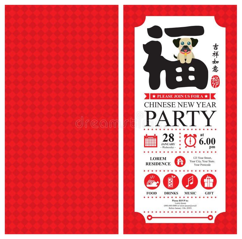 Chinese nieuwe jaaruitnodiging vier hondjaar stock illustratie