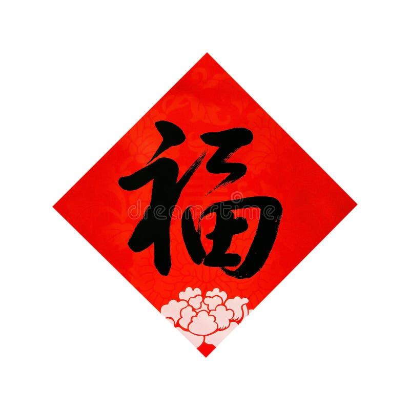 Chinese Nieuwjaargroet stock afbeeldingen