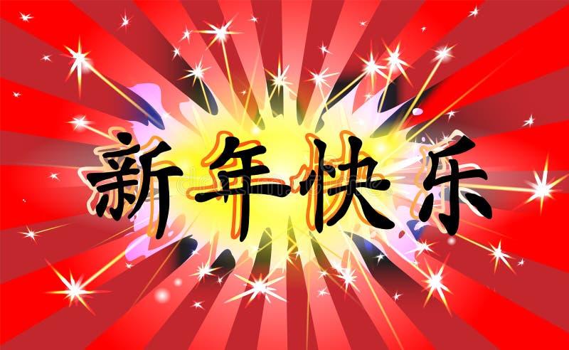 Chinese Nieuwjaarklap of uitbarsting Gelukkige 2019 en vuurwerk Mooie groetkaart met de Chinese brand van uitbarstingenbengalen s vector illustratie