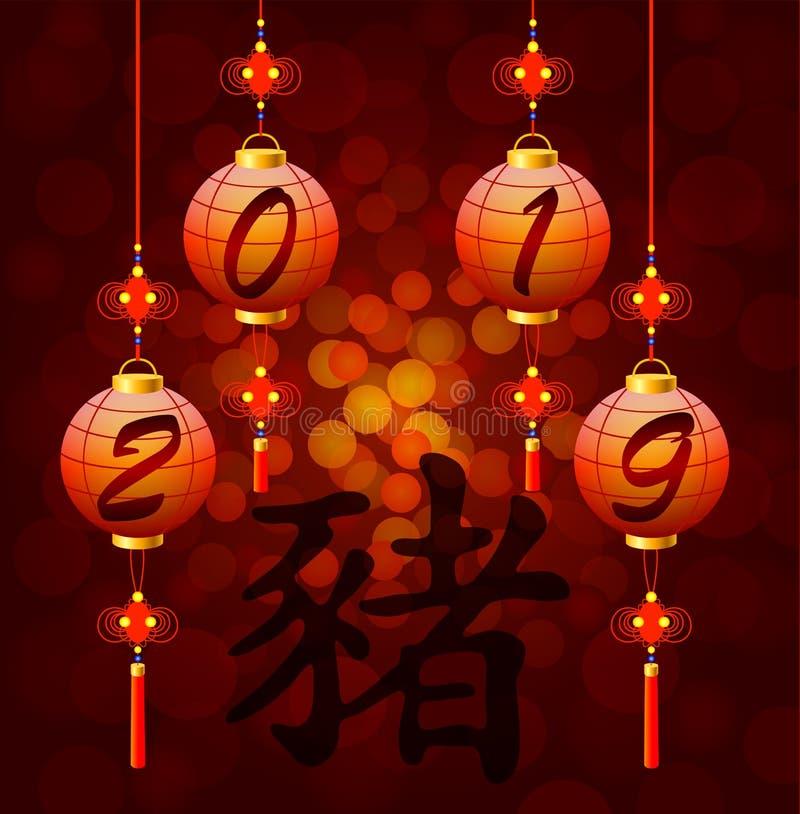 Chinese Nieuwjaarlantaarn met hiërogliefvarken stock foto's