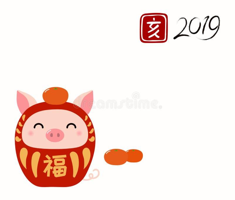 2019 Chinese Nieuwjaarskaart vector illustratie