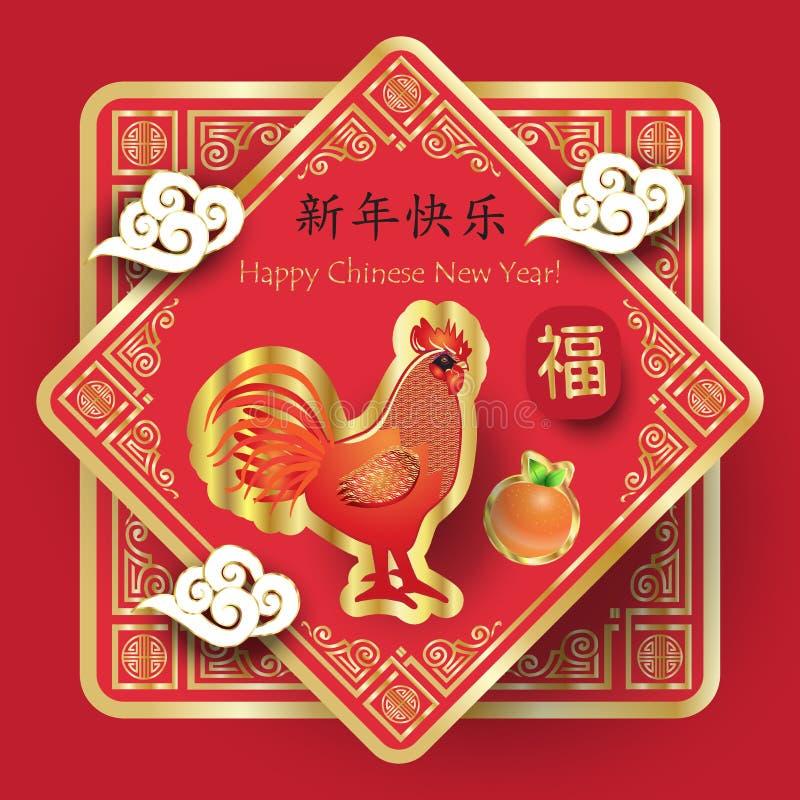 Chinese Nieuwjaarskaart stock illustratie