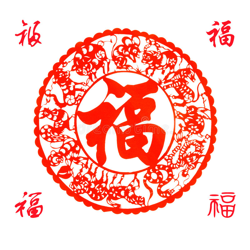 Free Chinese Paper-cut Royalty Free Stock Photos - 7854768