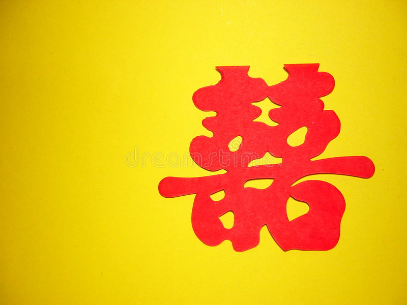 Chinese Papercutting:Red double happiness(horizontal) stock images
