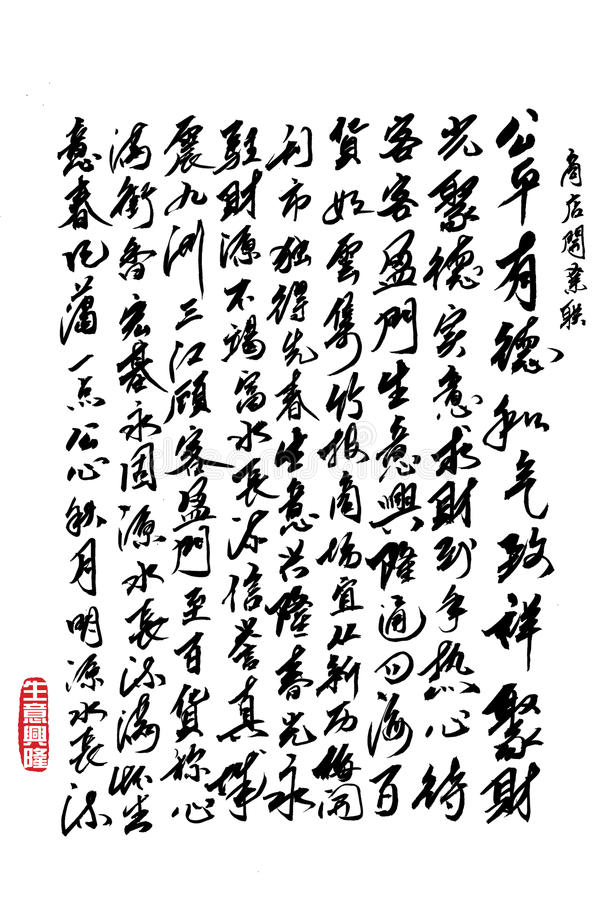 Download Chinese Peom Calligraphy Stock Image - Image: 23632901