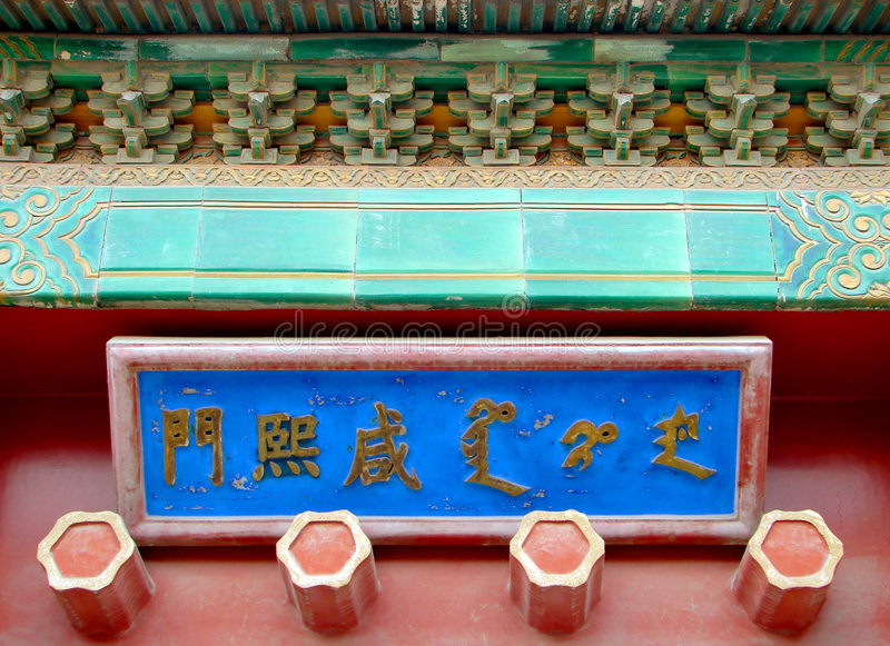 Chinese Sign In Beijing Royalty Free Stock Photography