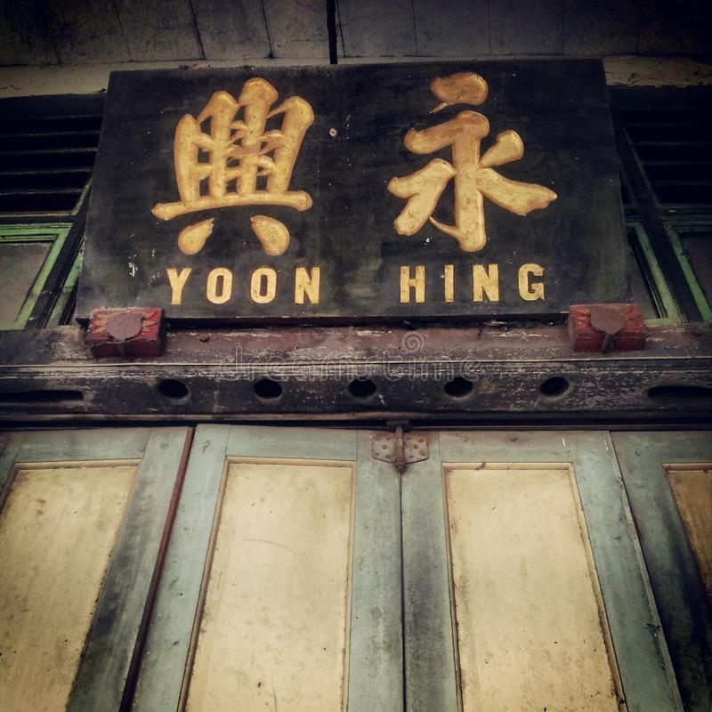 Chinese signboard traditional wooden plank chinese royalty free stock photography