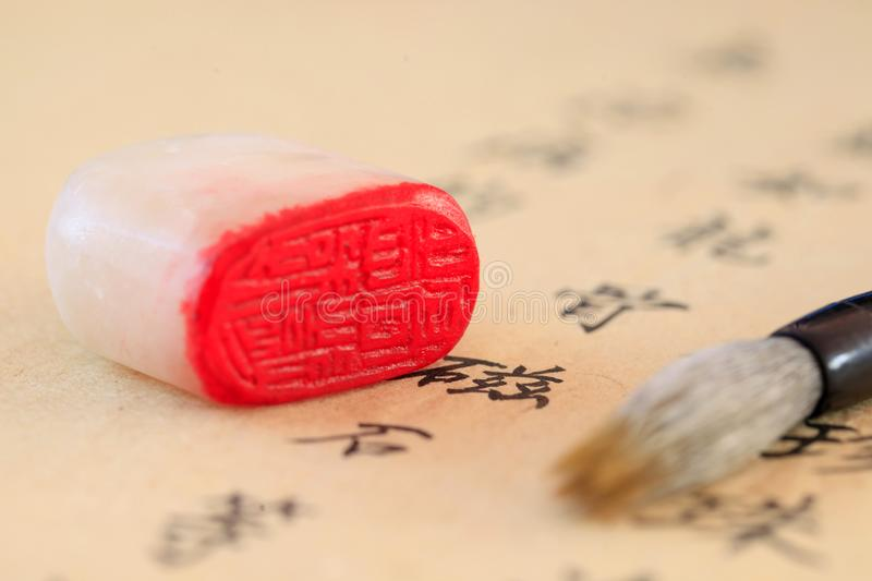 Chinese stone seal stock photos