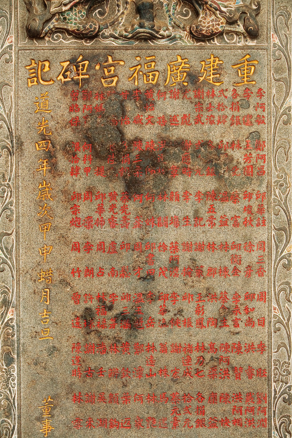 Chinese stone tablet. Old weathered Chinese stone tablet with chinese characters stock images
